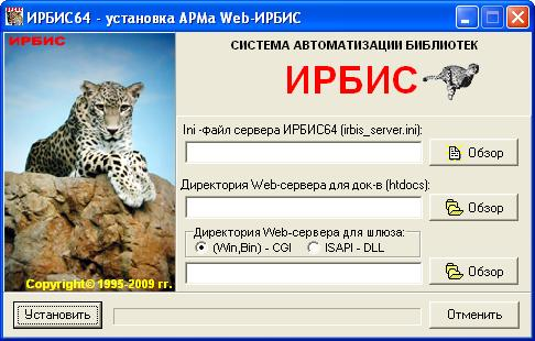 Installer web before2009.JPG